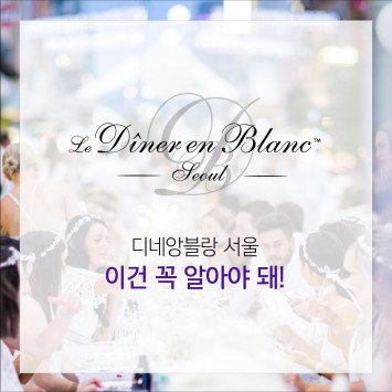 How-To Guides for Diner en Blanc Seoul!