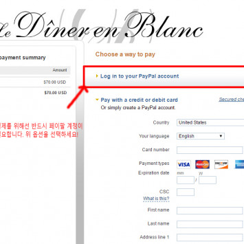 How to Register for Diner en Blanc Seoul with Paypal